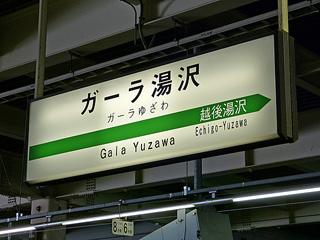 http://www.nyohohodentetsu.com/html/hpstation/gala00.jpg
